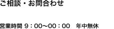 ご相談・お問い合わせ0120-555-553